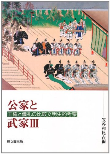 公家と武家〈3〉王権と儀礼の比較文明史的考察