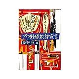 プロ野球批評宣言 (新潮文庫)