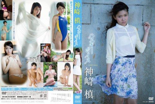 神崎慎 ハスキー・ボイス[DVD]