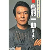 鳥羽一郎 4(カセット・テープ)