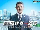 amazonプライム・ビデオ 警視庁・捜査一課長