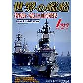 世界の艦船 2013年 01月号 [雑誌]