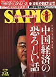 SAPIO (サピオ) 2009年 6/24号 [雑誌]