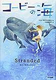 コービーの海 (鈴木出版の海外児童文学―この地球を生きる子どもたち)