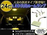 汎用 LED ルームランプ ゴールド 24灯 3chip SMD