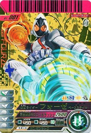 ガンバライド 01弾【LR/レジェンド】 仮面ライダー フォーゼ ベースステイツ【01-001】