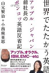 世界でたたかう英語 アップル・ジャパン前社長のポンコツ英語反省記