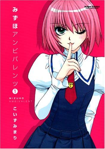 みずほアンビバレンツ 1 (1) (アクションコミックス)
