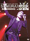 KIKKAWA KOJI LIVE 2013 SAMURAI ROCK –BEGINNING- at日本武道館(DVD初回限定盤(2DVD+CD))