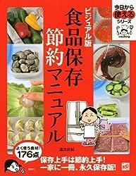 ビジュアル版 食品保存節約マニュアル (今日から使えるシリーズ)