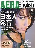 AERA English (アエラ・イングリッシュ) 2009年 08月号 [雑誌]