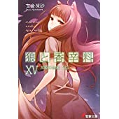 狼と香辛料〈15〉 太陽の金貨<上> (電撃文庫)