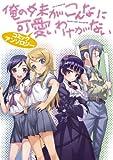 俺の妹がこんなに可愛いわけがない コミックアンソロジー (電撃コミックス EX 152-1)