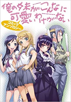 ない コミックアンソロジー [Ore no Imouto Comic Anthology