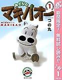 みどりのマキバオー【期間限定無料】 1 (ジャンプコミックスDIGITAL)