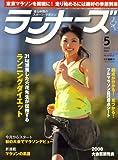 ランナーズ 2009年 05月号 [雑誌]