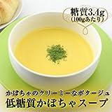 低糖工房 低糖質かぼちゃスープ 4袋 【糖質制限中・ダイエット中の方に!】