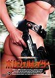 ボムシェルレイダー【ヘア無修正版】 [DVD]