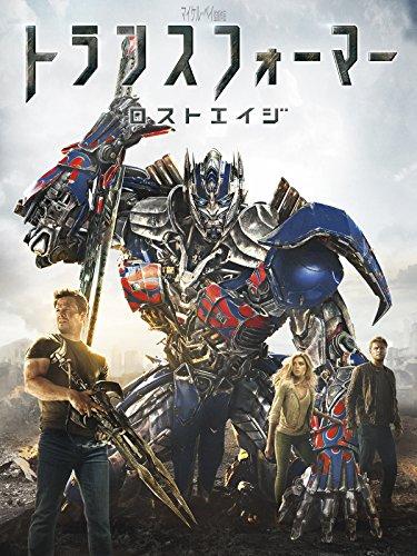 トランスフォーマー/ ロストエイジ(字幕版)
