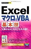 今すぐ使えるかんたんmini Excelマクロ&VBA基本技 [Excel2013/ 2010/2007/2003対応]
