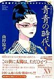 山岸凉子スペシャルセレクション / 山岸 凉子 のシリーズ情報を見る