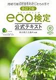 改訂2版 環境社会検定試験eco検定公式テキスト  東京商工会議所 (日本能率協会マネジメントセンター)