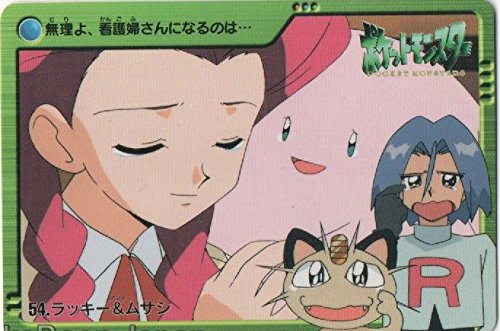 Pokemon Card Japanese - Chansey & Jessie 54 - Bandai (Jessie From Team Rocket)