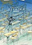アオイホノオ 8 (ゲッサン少年サンデーコミックス〔スペシャル〕)
