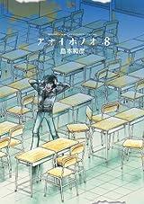 やっと漫画を描いた島本和彦の自伝的漫画「アオイホノオ」第8巻