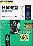 RIの逆襲―アイソトープを活用した簡単・安全バイオ実験 (細胞工学別冊 実験プロトコールシリーズ)