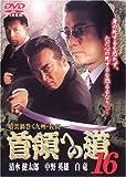 首領への道16 [DVD]