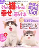 うちの猫ともっと幸せに暮らす本 お悩み解決法150!: 困った行動、病気、お世話etc.悩みがハッピーになる! (Gakken Mook)