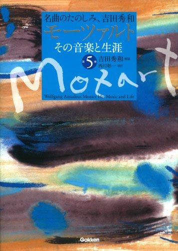 モーツァルト その音楽と生涯 第5巻 (名曲のたのしみ、吉田秀和)