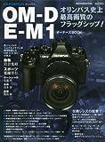 OLYMPUS OM-D E-M1 オーナーズBOOK (Motor Magazine Mook カメラマンシリーズ)