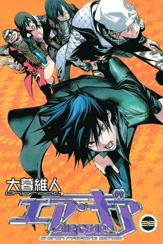 エア・ギア(28) (講談社コミックス)
