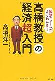 高橋教授の経済超入門