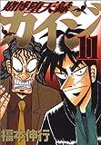 賭博堕天録カイジ 11 (11) (ヤングマガジンコミックス)