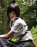 aBUTTON Vol.1_恋:橋本愛 高田里穂 岡野真也 [Blu-ray]