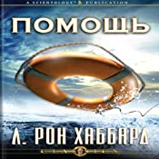 Help (Russian Edition) | [L. Ron Hubbard]