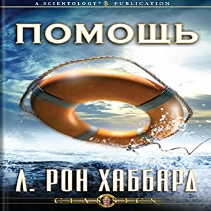 Help (Russian Edition) Audiobook