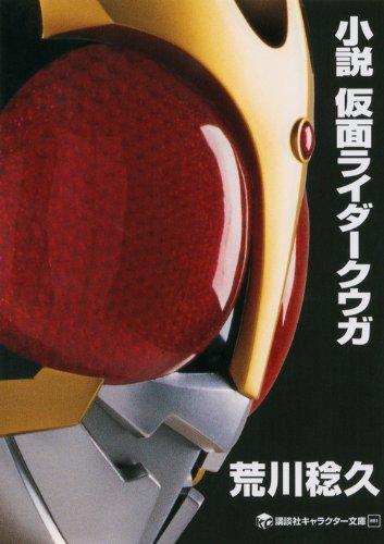 小説 仮面ライダークウガ (講談社キャラクター文庫 1)