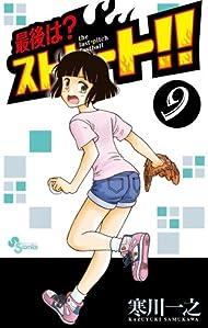 最後は?ストレート!! 9 (少年サンデーコミックス)