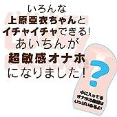 EXE 上原亜衣+ 【エクセレントローション15ml付き】