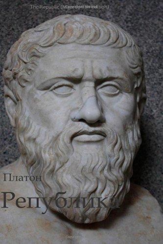 The Republic (Macedonian edition)