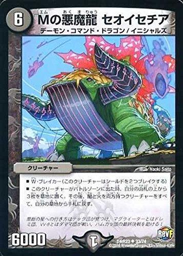 デュエルマスターズ第23弾/DMR-23/33/UC/Mの悪魔龍 セオイセチア