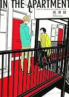 IN THE APARTMENT (H&C Comics ihr HertZシリーズ 156)