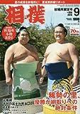 相撲 2016年 09 月号 [雑誌]