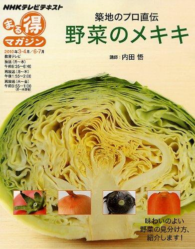 築地のプロ直伝野菜のメキキ (NHKまる得マガジン)