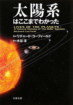 太陽系はここまでわかった (文春文庫)