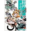 猫神やおよろず 1 (チャンピオンREDコミックス)